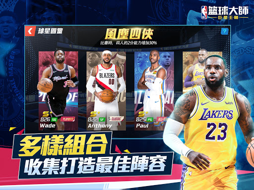 NBAu7c43u7403u5927u5e2b - Carmelo Anthonyu91cdu78c5u4ee3u8a00 android2mod screenshots 13