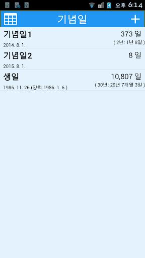 玩生產應用App|韩国日历表免費|APP試玩