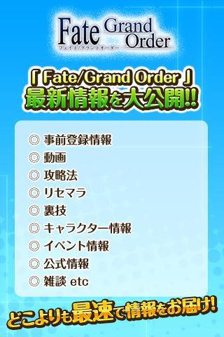 聖晶石プレゼントfor Fate Grand Order