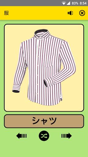 子供のための服