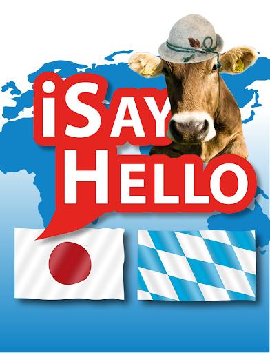 玩旅遊App|iSayHello 日本人 - バイエルンの免費|APP試玩
