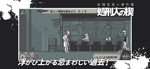 和階堂真の事件簿 - 処刑人の楔 ライト推理アドベンチャー screenshots 2