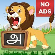 Mazhalai Tamil Alphabets (No Ads & Fully FREE)