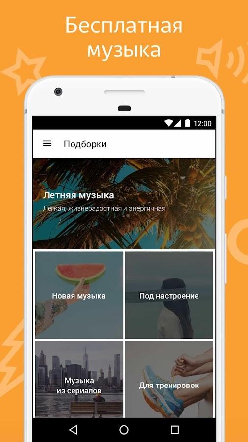 Yandex сейчас на радио хиты fm 2016 торрент