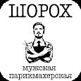 ШОРОХ мужская парикмахерская icon