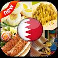 وصفات أكل بحريني 2018