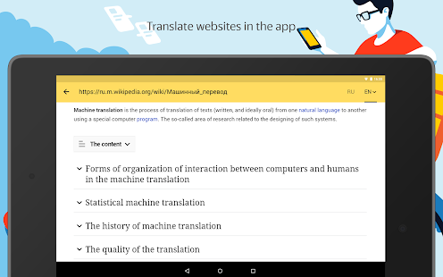 Yandex.Translate – offline translator & dictionary- screenshot thumbnail