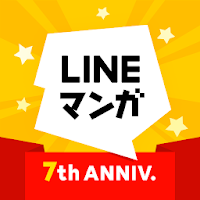 LINEマンガ - 人気マンガ・無料マンガ・新作漫画も読める漫画アプリ 無料