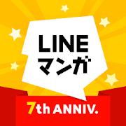 LINEマンガ - マンガ 無料で読み放題 漫画アプリ