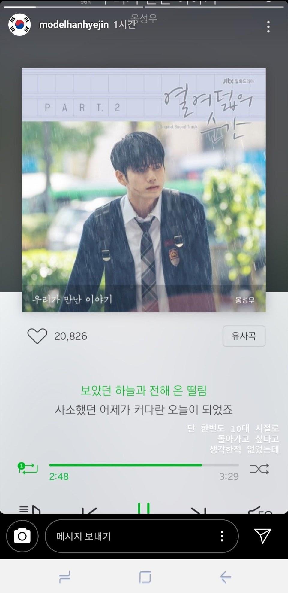 han hye jin 1