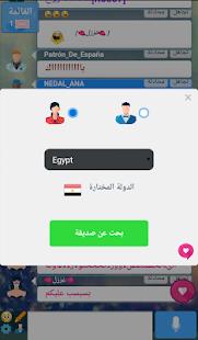 شات تعارف و دردشة - NAChat - náhled