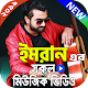 Download ইমরান এর সকল ভিডিও গান । Imran Songs For PC Windows and Mac