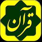 پرتوی از قرآن Partovi Az Quran icon