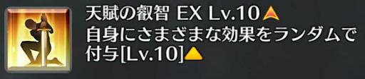 天賦の叡智[EX]