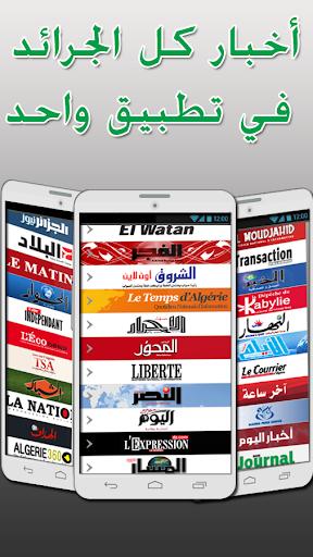 آخر أخبار الجرائد الجزائرية