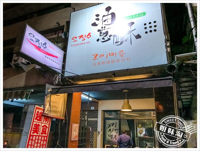 油蔥酥韓國烤肉村菜單