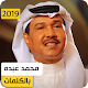 Download محمد عبده 2019 بدون نت For PC Windows and Mac