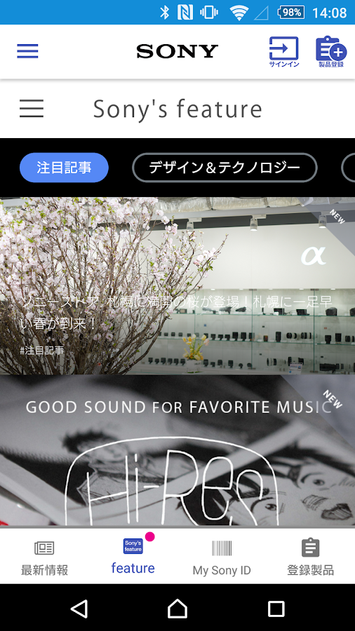 My Sonyアプリ- screenshot