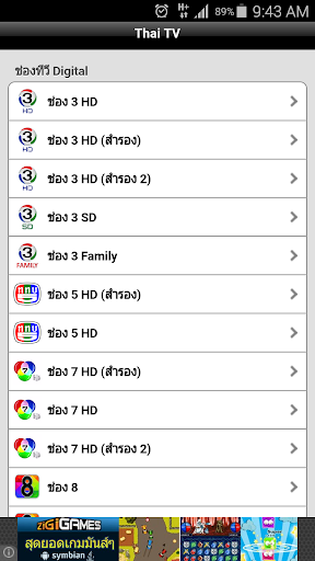 Thai TV ดูทีวีออนไลน์