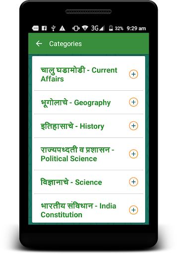 Download GK in Marathi 2017 Offline Quiz - Marathi News App