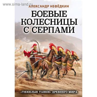 Боевые колесницы с серпами. «Тяжелые танки» Древнего мира