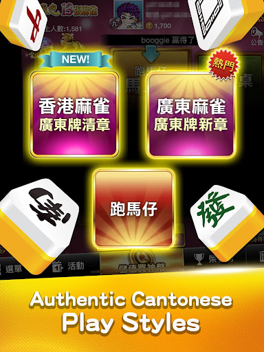u9ebbu96c0 u795eu4f86u4e5fu9ebbu96c0 (Hong Kong Mahjong) screenshots 17