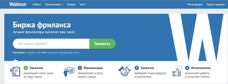 Weblancer.net - биржа фриланса  для новичков