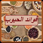 فوائد الحبوب في العلاج Android APK Download Free By Abdo.apps