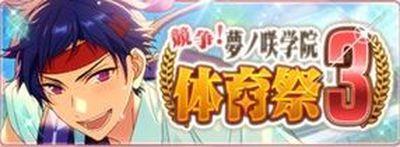 【あんスタ】新イベント! 「競争!夢ノ咲体育祭3」