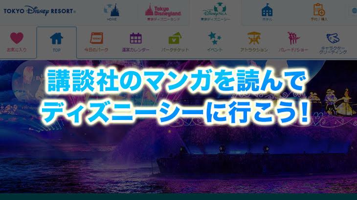 ディズニー好き必見!講談社のマンガを読んで東京ディズニーシーのスペシャルナイトに行こう:合計1万名