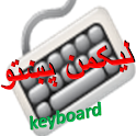 Pashto keyboard icon