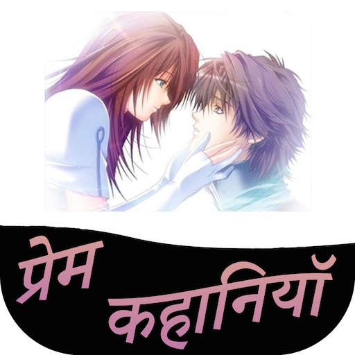 True Love Stories In Hindi app (apk) free download for Android/PC/Windows