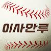 이사만루3 대표 아이콘 :: 게볼루션