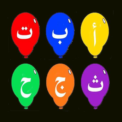 الحروف العربية 書籍 App LOGO-硬是要APP