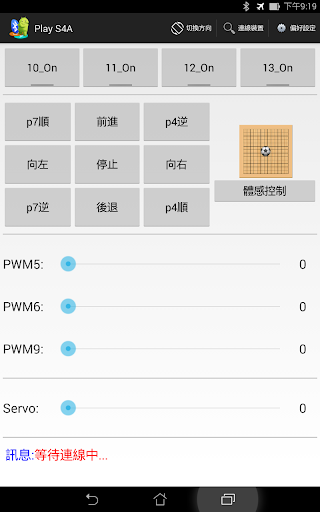 玩工具App|Play S4A免費|APP試玩