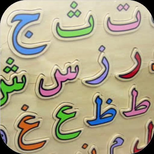 新阿拉伯语键盘