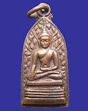 1.เหรียญรอดภยันตราย วัดพันอ้น จ.เชียงใหม่ พ.ศ. 2513 พิธีใหญ่เดียวกับพระกริ่งเอกาทศรส อ.ไสว วัดราชนัดดา เจ้าพิธี