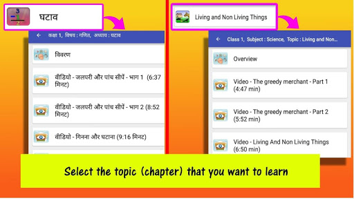 Study NCERT CBSE Videos 12.0 screenshots 4