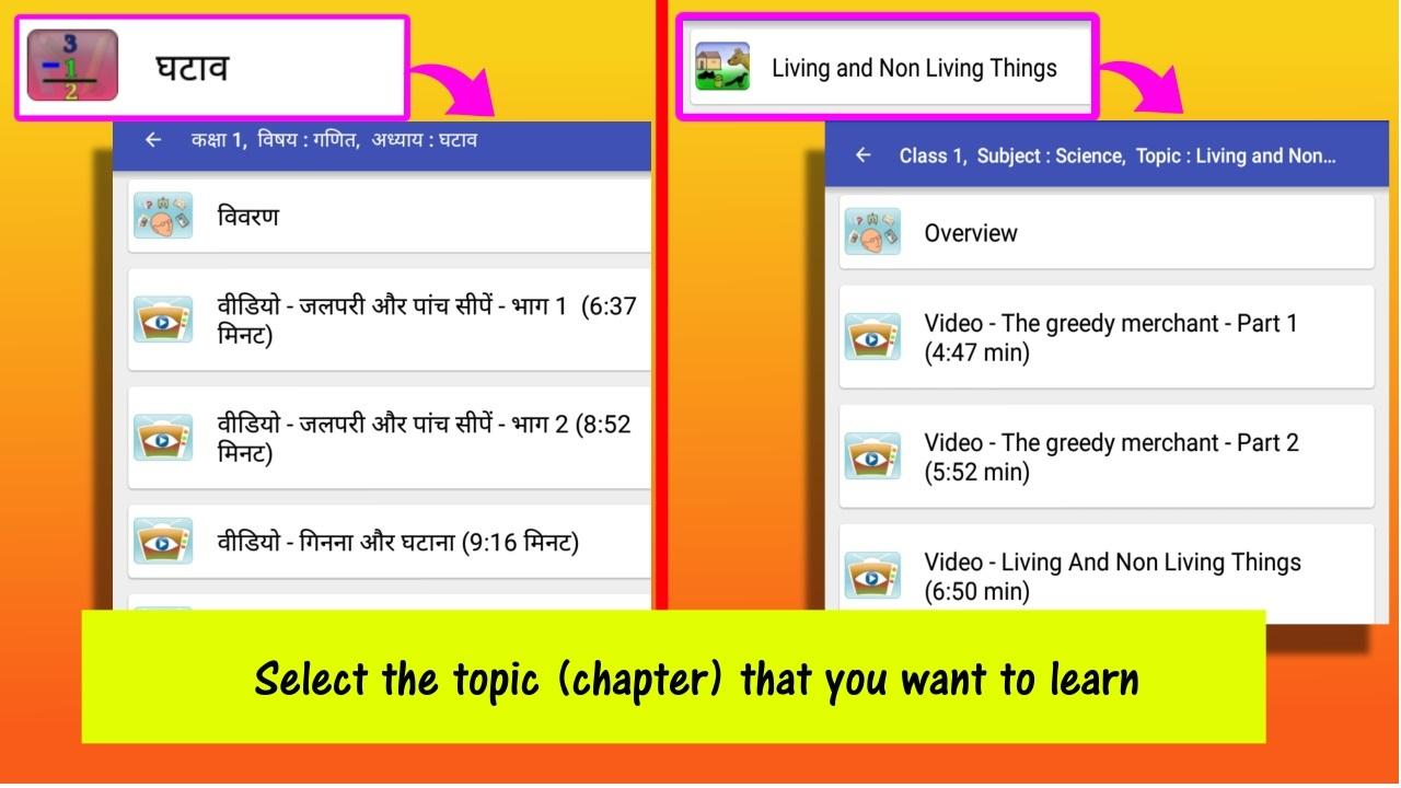 Study NCERT CBSE Videos- screenshot