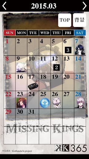 アニメ「K」365カレンダー&スケジュールアプリ