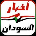 أخبار السودان العاجلة icon