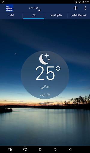 التنبؤات الجوية: The Weather Channel screenshot 11