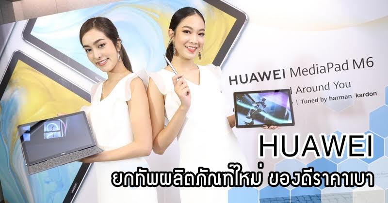 Huawei ยกทัพผลิตภัณฑ์ใหม่ ของดีราคาเบา