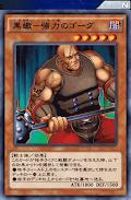 黒蠍強力のゴーグ