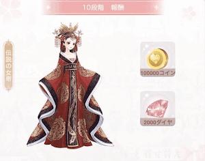 伝説の女帝1