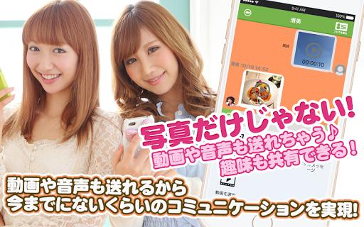 無料通讯AppのSNSチャットアプリ「Up-me!」|記事Game
