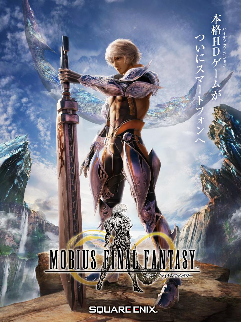 MOBIUS FINAL FANTASY screenshot #7