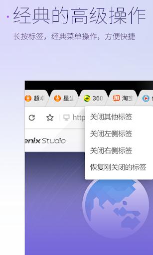 玩免費工具APP|下載星尘浏览器 平板版 app不用錢|硬是要APP
