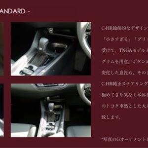 """C-HR ZYX10 ハイブリッド G""""LEDエディション""""のカスタム事例画像 シンジュさんの2018年08月31日16:44の投稿"""