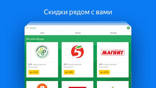 Yandex 7.71 screenshots 23